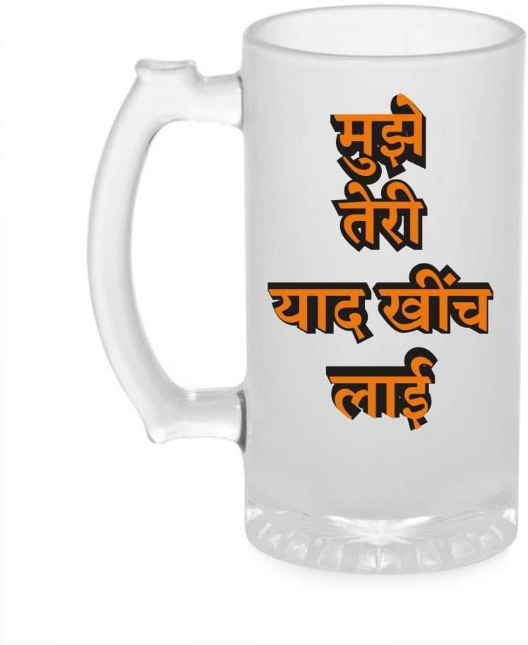 Crazy Sutra Funny and Cool Quote MujheTeriYaad1 Printed Clear Frosted Glass Beer Mug for Friends/Brother/Boyfriend (500ml)