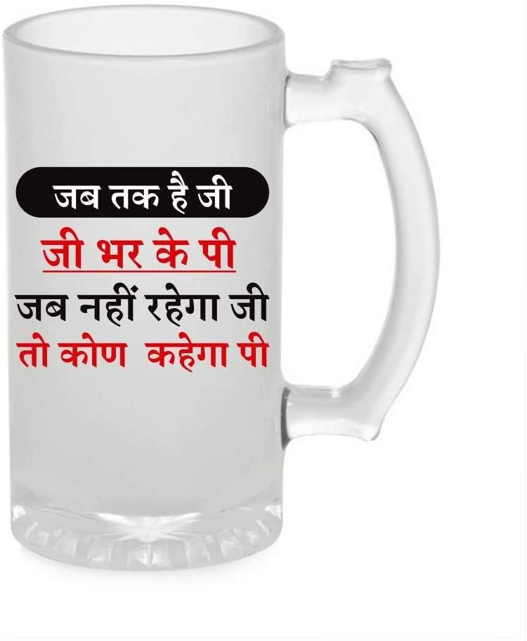 Crazy Sutra Funny and Cool Quote JabTakJe1 Printed Clear Frosted Glass Beer Mug for Friends/Brother/Boyfriend (500ml)