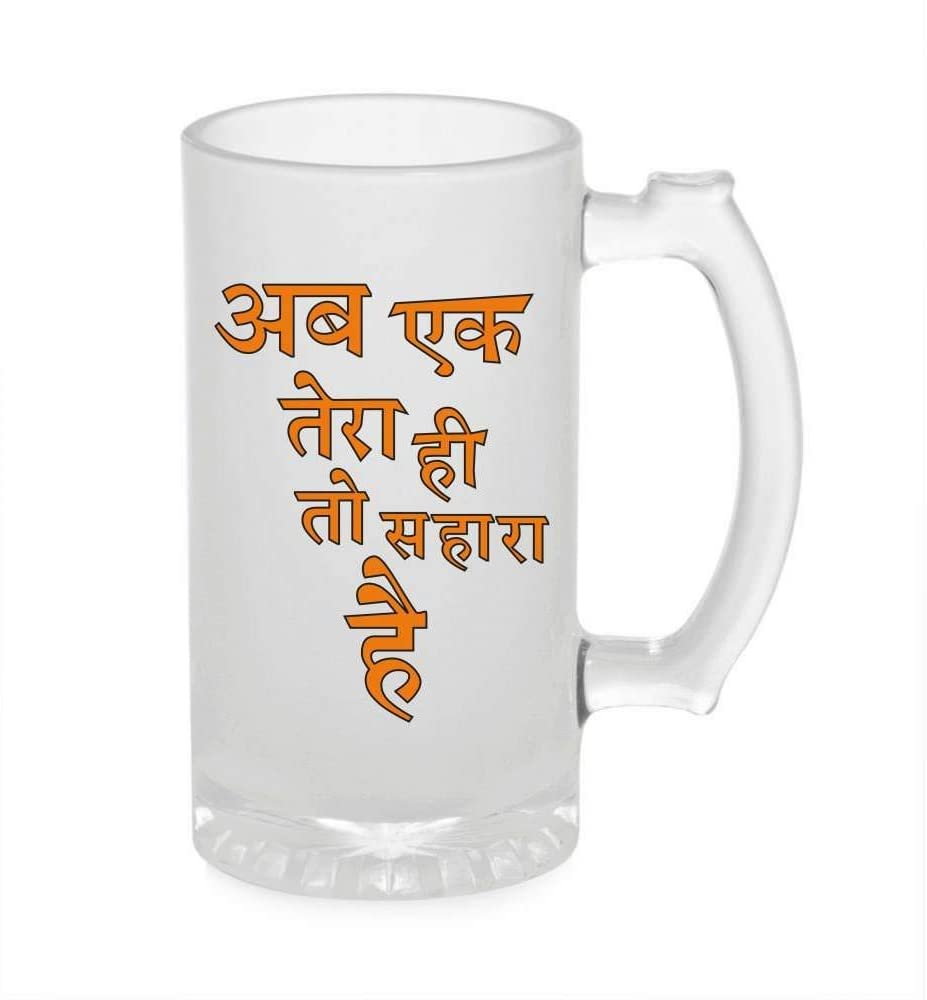Crazy Sutra Funny and Cool Quote AbEkTeraToHiSaharaHai1 Printed Clear Frosted Glass Beer Mug for Friends/Brother/Boyfriend (500ml)