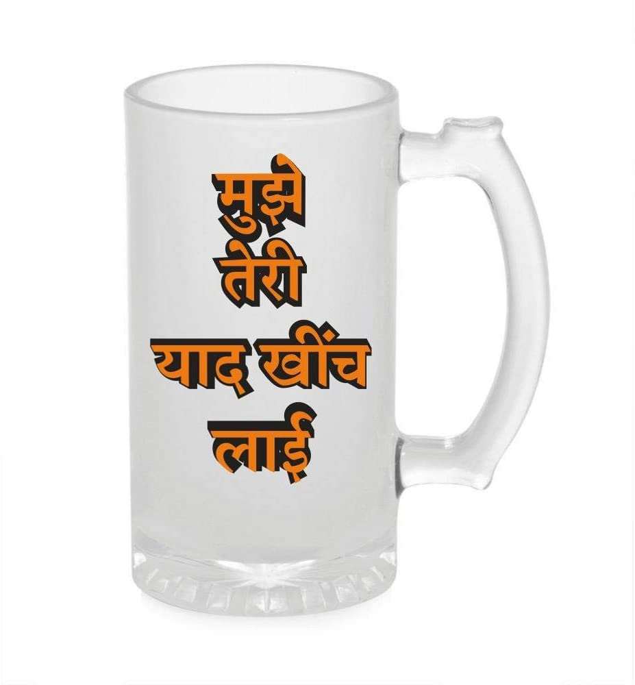 Crazy Sutra Funny and Cool Quote MujheTeriYaad Printed Clear Frosted Glass Beer Mug for Friends/Brother/Boyfriend (500ml)