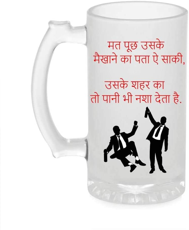 Crazy Sutra Funny and Cool Quote Mat Puch E Saki Printed Clear Frosted Glass Beer Mug for Friends/Brother/Boyfriend (500ml)