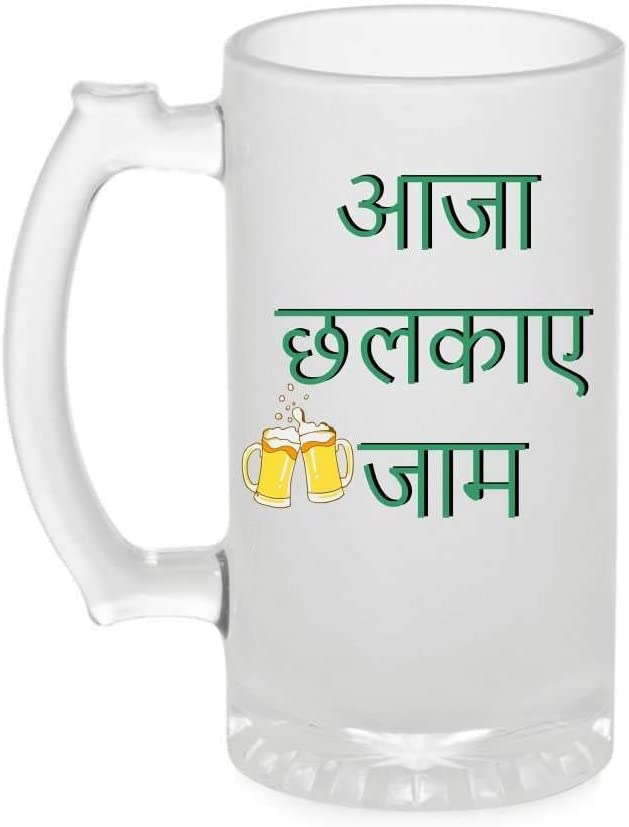 Crazy Sutra Funny and Cool Quote Chhalkaye Jaam Printed Clear Frosted Glass Beer Mug for Friends/Brother/Boyfriend (500ml)