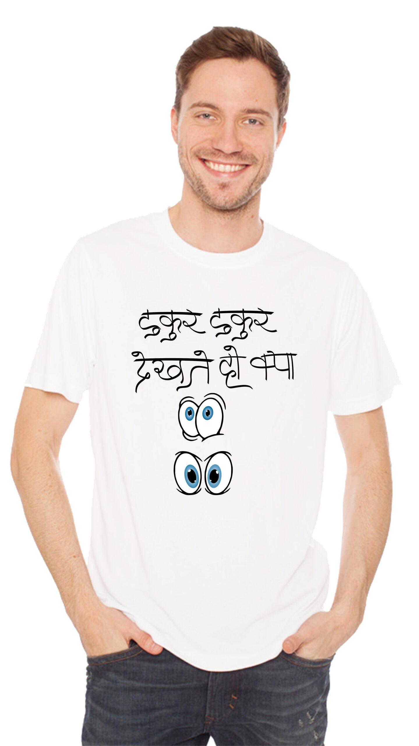 tukur tukur dekhte ho kya scaled – Crazy Sutra
